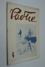 `РабИс`. Иллюстрированный журнал.  (театр, кино, цирк, эстрада, музыка, фото). № 4. 1934 г.