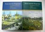 «То было давно... там... в России...»: Собрание сочинений. В 2 т.
