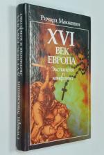 XVI век. Европа. Экспансия и конфликт