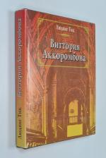 Виттория Аккоромбона.
