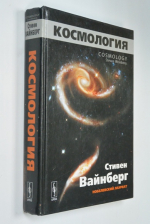 Космология.