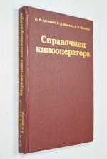 Справочник кинооператора.