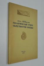 Геологический очерк окрестностей Москвы: Пособие для экскурсий и для краеведов.
