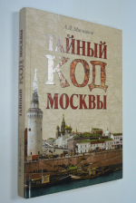 Тайный код Москвы.