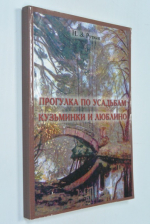 Прогулка по усадьбам Кузьминки и Люблино.