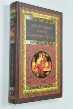 Сексуальная жизнь в Древней Греции.