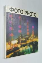 Фото Рhоtо. Снимки советских фотомастеров и фотолюбителей с Всесоюзной выставки Фотообъектив и жизнь.