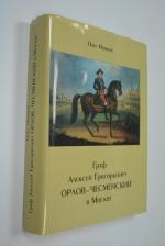 Граф Алексей Григорьевич Орлов-Чесменский в Москве.